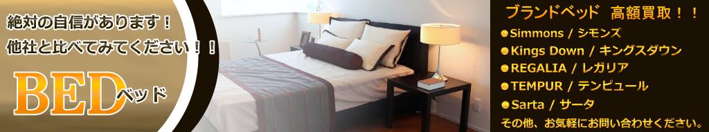 ベッド買取強化中!ブランドベッド高価買取。