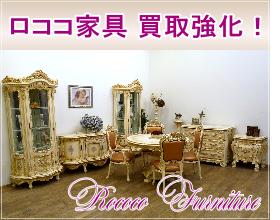 シリックなどの輸入ロココ家具買取画像
