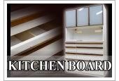 買取品目|食器棚・キッチンボード