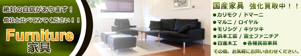 家具買取強化中!ブランド家具高価買取。