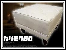 8カリモク60オットマン白