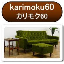 カリモク60強化買取画像