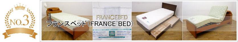 フランスベッドリクライニングベッド買取画像