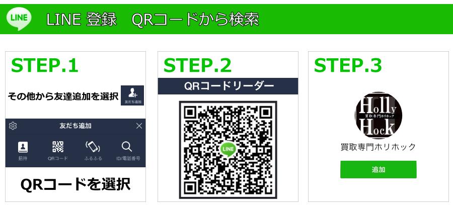 QRコード検索