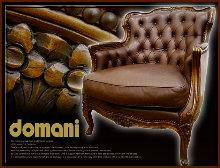 ドマーニ ルイ1人掛けソファ