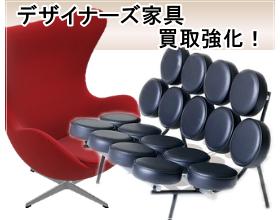 有名デザイナー家具 買取