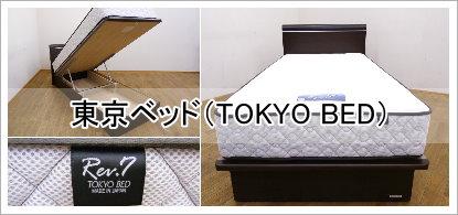 東京ベッド投稿画像