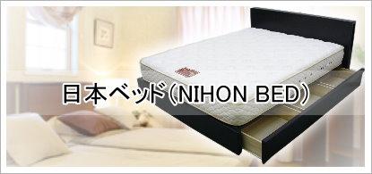 日本ベッド投稿画像