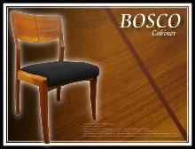 8-BOSCO椅子買取