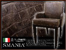 3-ズマーニア椅子買取
