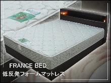 24-フランスベッド低反発マット買取