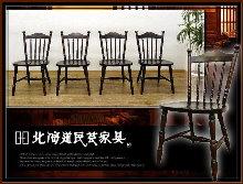 20-北海道民芸家具椅子買取