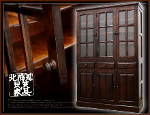 2-北海道民芸家具食器棚買取