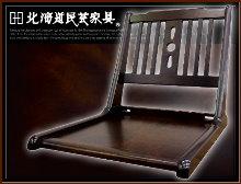 10-北海道民芸家具座椅子買取