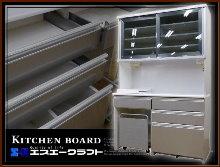 3-SAクラフト食器棚買取