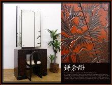 10-鎌倉彫りドレッサー買取