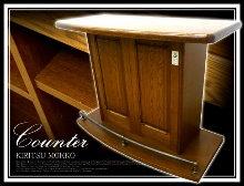 12-起立木工バーカウンターテーブル買取