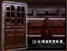 24-北海道民芸家具カップボード買取