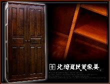 23-北海道民芸家具クローゼット買取