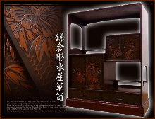 9-鎌倉彫り飾り棚買取