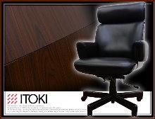 7-ITOKI役員チェア買取