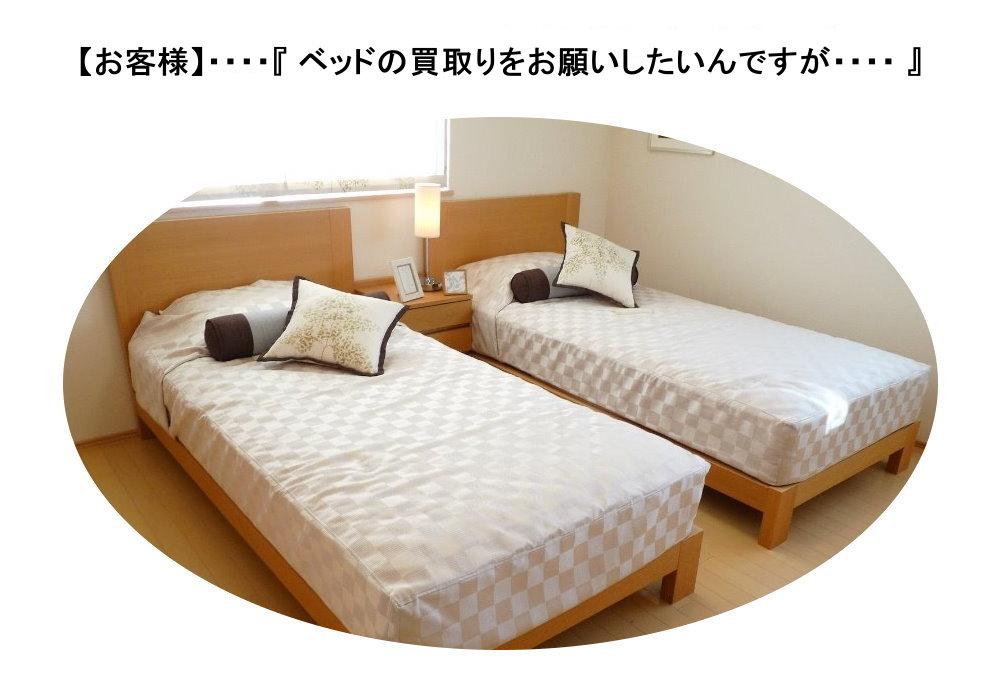 9.10-1ベッド買取強化画像