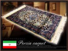 4-ペルシャ絨毯①買取