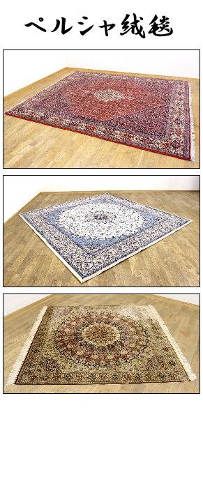 ペルシャ絨毯買取画像