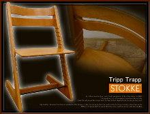 3-ストッケトリップトラップチェア買取